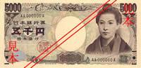 ichiyou5000bill.jpg