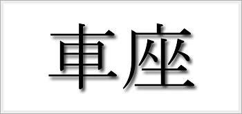 'kurumaza' kanji
