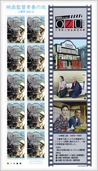 Ozu commemorative stamps