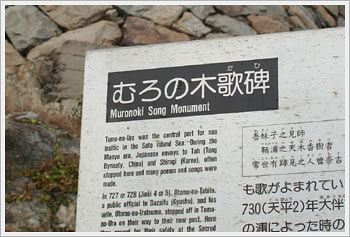 Tourist landmark sign, Tomo-no-Ura: click for larger