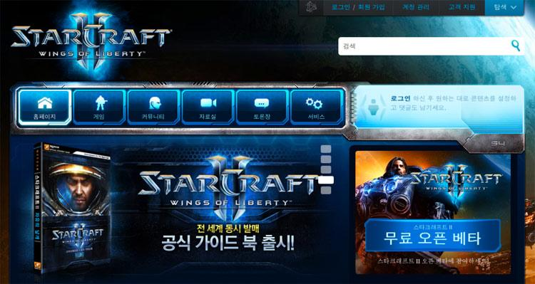 Star Craft II Korean Homepage