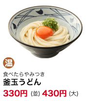 Marukame's kamatama udon