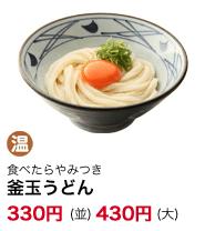 Marukame's kamatama udon